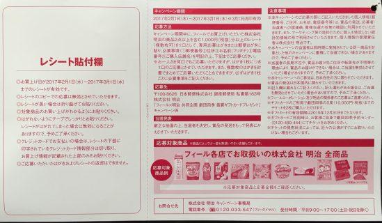 FEEL × meiji 共同企画「劇団四季 鑑賞ギフトカードプレゼント