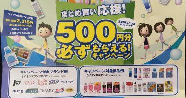 コーナン × LION 共同企画「まとめ買い応援!500円分必ずもらえる!キャンペーン