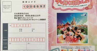 meiji「東京ディズニーリゾート オフィシャルスポンサーキャンペーン 明治