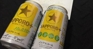 SAPPORO「トクホのノンアル SAPPORO+(サッポロプラス)」が当選