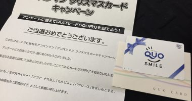 アサヒ飲料「QUOカード 500円分」が当選
