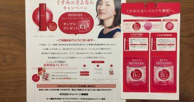 ロート製薬「IROHADA 無料サンプル」が当選