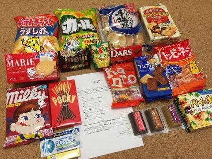全日本菓子協会「お菓子詰め合わせセット」が当選