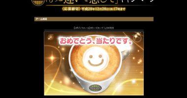 ゲーム結果 「タリーズコーヒーもっと違いを感じて」キャンペーン タリーズコーヒー