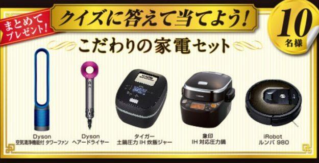【ハガキ懸賞】こだわりの家電セットが当たる☆味の素「ウマイを体感!キャンペーン」