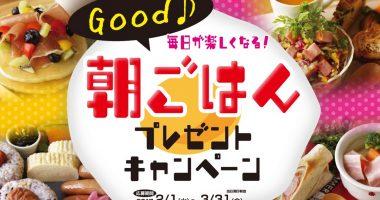 【ハガキ懸賞】JTBトラベルギフト10万円分が当たる☆丸大食品「Good 朝ごはんプレゼントキャンペーン」