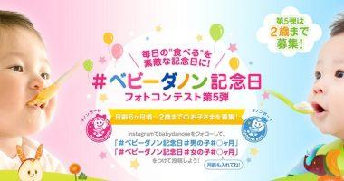 【Instagram懸賞】グランプリはモデルデビュー☆DANON「#ベビーダノン記念日フォトコンテスト 第5弾」