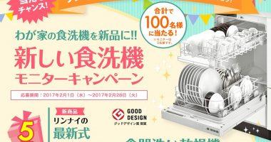 最新式食器洗い乾燥機モニターが当たる♪Rinnai「新しい食洗機モニターキャンペーン」