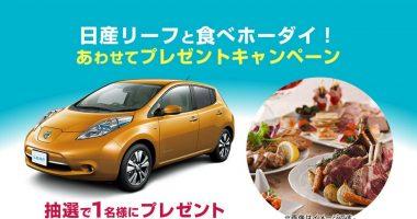 高級ホテルビュッフェ+宿泊券も当たる☆NISSAN「日産リーフと食べホーダイ!あわせてプレゼントキャンペーン」