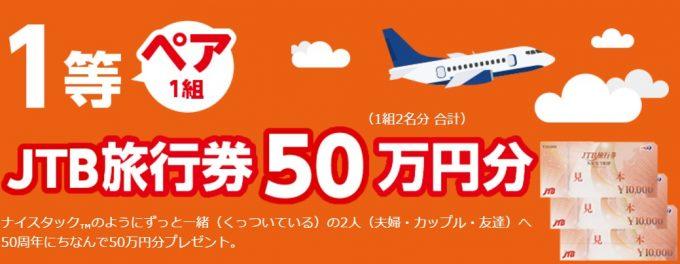 旅行券50万円分も当たる☆NICHIBAN「ナイスタック発売50周年記念キャンペーン」