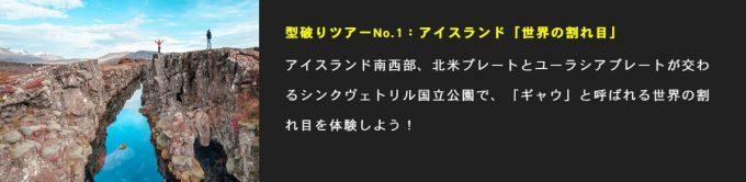 世界型破りツアーが当たる☆Audi「Audi Q2 カタログリクエストキャンペーン」