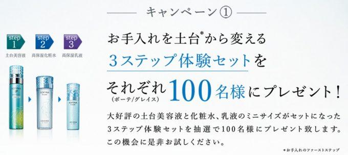 Wチャンスもアリ☆花王「さわってソフィーナプレゼントキャンペーン」