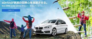 無料モニター体験が当たる☆BMW「New BMW 218d xDrive デビュー・キャンペーン」