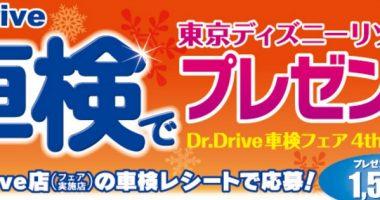 東京ディズニーランドホテル宿泊も当たる☆JXエネルギー「Dr.Drive車検フェア」