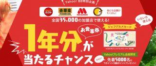 食事券1年分が当たるチャンス☆Yahoo!BB「ジェフグルメカード1年分を当てようキャンペーン」