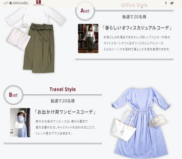 春夏新作コーデが当たる☆APAGARD×URBAN RESEARCH「オフィス&トラベルセット発売記念キャンペーン」