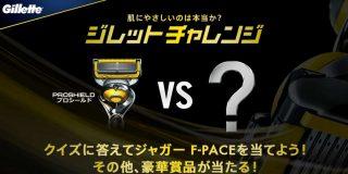 ジャガー F-PACEが当たる!!P&G「Gilletteチャレンジ プロシールド キャンペーン」