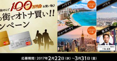 100万円分のお買いものができちゃう☆au WALLET「世界の街でオトナ買い!!キャンペーン」