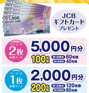 【ハガキ懸賞】JCBギフトカードが当たる♪エステー「ムシューダ うれしいお買い物もおまかせ!キャンペーン」