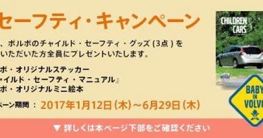 【全プレ】VOLVO「チャイルド・セーフティ・キャンペーン」