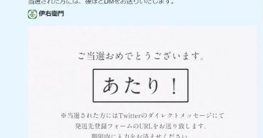 Suntory「伊右衛門 先行体感キャンペーン」に当選しました♪