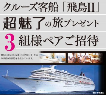 クルーズ客船「飛鳥Ⅱ」の旅が当たる♪フンドーキン醤油「調味料×超魅了キャンペーン」