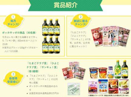 【Twitter・Instagram懸賞】雑誌に載るチャンスもアリ☆WOMEN'S PARK「日本全国の「あしたのかぞく。」を応援!」
