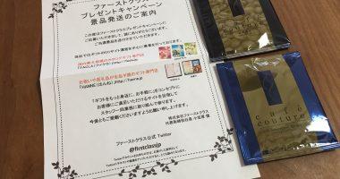 ファーストクラス「コーヒー乃川島 ドリップコーヒー2個セット」が当選