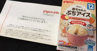 Pigeon「赤ちゃんのぷちアイス」が当選