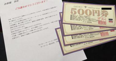 ハガキ GENKY・キーコーヒー「ゲンキー商品券 2,000円分」が当選しました♪