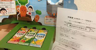 伊藤園「充実野菜 3種セット」が当選