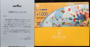 オハヨー乳業「こども商品券 1,000円分」が当選