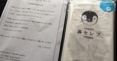 nepia「鼻セレブティシュ ITSUMO」が当選