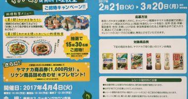 ヤマナカ × リケン 共同企画「わかめ食育&料理教室ご招待キャンペーン 理研