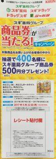 スギ薬局 & キリンビール 共同企画「スギ薬局グループ商品券が当たる!キャンペーン