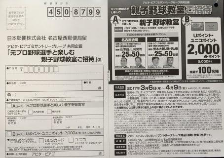 アピタ・ピアゴ&Suntory 共同企画「元プロ野球選手と楽しむ 親子野球教室ご招待