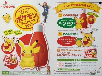 KAGOME「ケチャップにムチュウ!ポケモンキャンペーン2017」