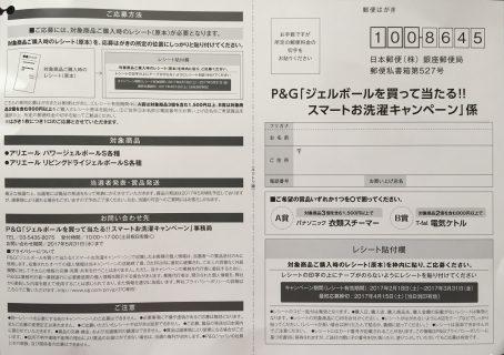 P&G「スマートお洗濯キャンペーン