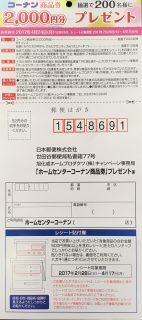 コーナン & 旭化成「ホームセンターコーナン商品券プレゼント