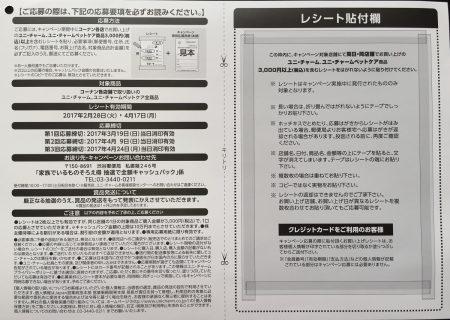 コーナン × ユニ・チャーム 共同企画「抽選で全額キャッシュバック