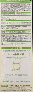コーナン × Suntory「伊右衛門 旬を愉しもうキャンペーン