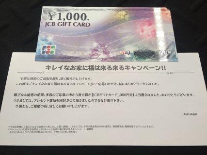 JCBギフトカード 1,000円分」が当選