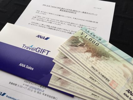 ANA「旅行券 5,000円分」が当選