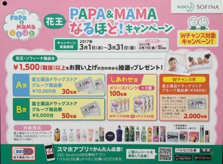 花王「PAPA&MAMAなるほど!キャンペーン」