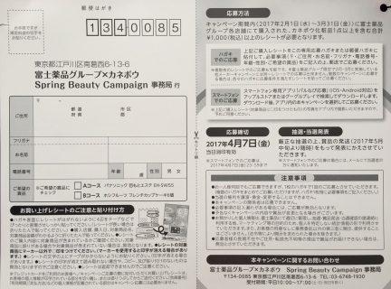 富士薬品×カネボウ「Spring Beauty Campaign」