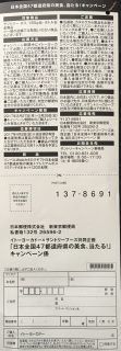 イトーヨーカドー×Suntory 共同企画「日本全国47都道府県の美食、当たる!キャンペーン