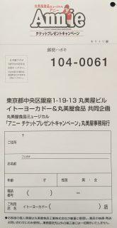 イトーヨーカドー&丸美屋 共同企画「アニー チケットプレゼントキャンペーン