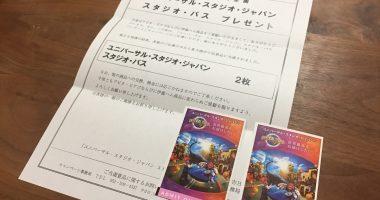 伊藤ハム「ユニバーサル・スタジオ・ジャパン スタジオ・パス」が当選