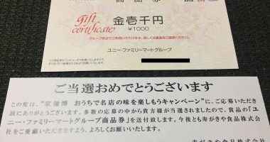 アピタ・ピアゴ & 寿がきや「ユニー・ファミリーマートグループ商品券 1,000円分」が当選