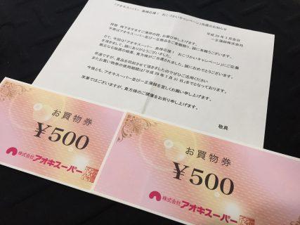 アオキスーパー×一正蒲鉾「アオキスーパー お買い物券 1,000円分」が当選